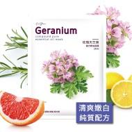 玫瑰天竺葵複方精油面膜-清爽嫩白配方