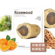 花梨木複方精油面膜-安敏舒緩配方