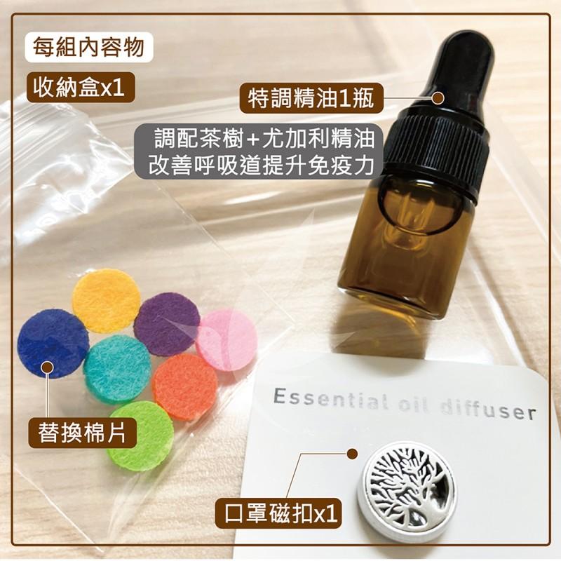 【D】口罩磁扣防護體驗組(含特調精油)