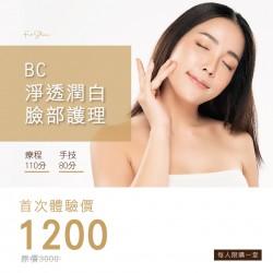 B.C.潤透淨白臉部護理(限首次體驗-每人限購乙堂)