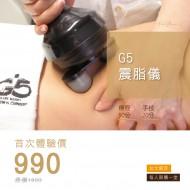 G5高頻震脂儀(限首次體驗-每人限購乙堂)