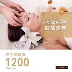 極潤純淨臉部護理(限首次體驗-每人限購乙堂)